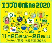 エコプロOnline2020